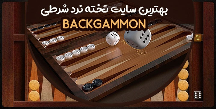bet-on-backgammon-game