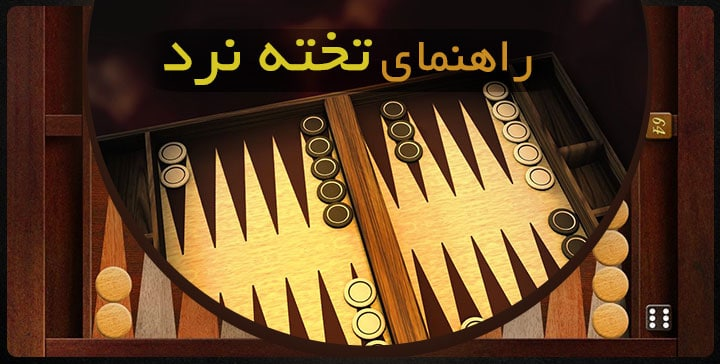 online-backgammon-tutorial