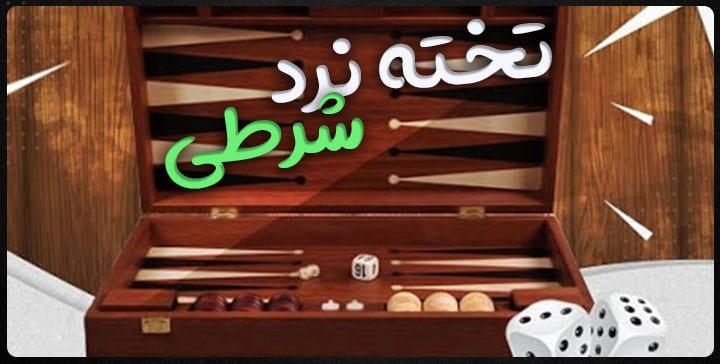 Backgammon Real Money