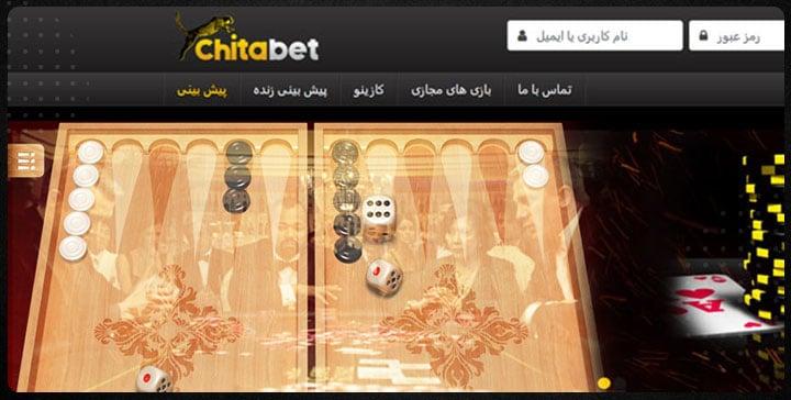 آموزش تخته نرد در سایت چیتابت