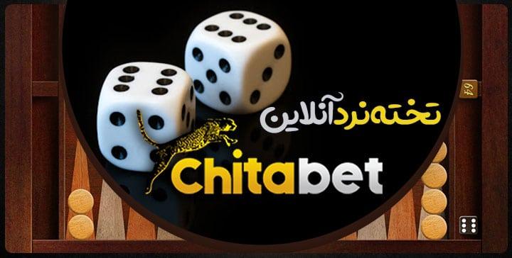 سایت تخته نرد آنلاین چیتابت