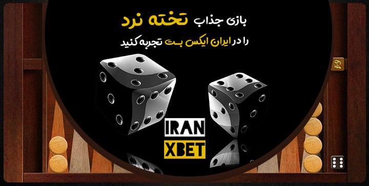 تخته نرد آنلاین در سایت ایران ایکس بت