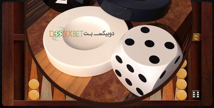 تخته نرد انلاین در سایت دوبیکس بت