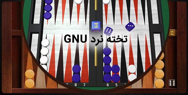 تخته نرد GNU
