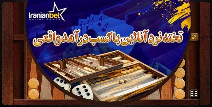 تخته نرد آنلاین در سایت ایرانیان بت