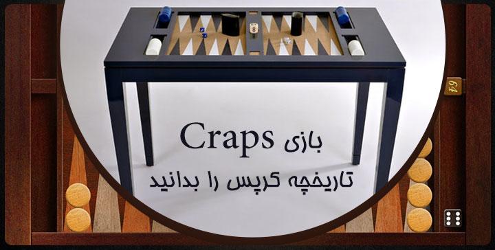 بازى Craps