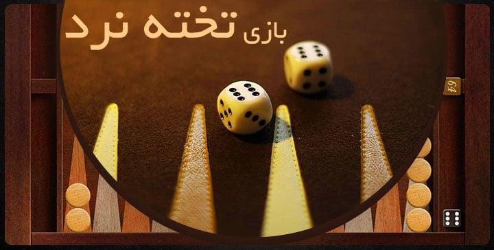 Learn Backgammon
