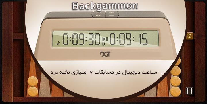 ساعت دیجیتال در مسابقات ٧ امتيازى تخته نرد
