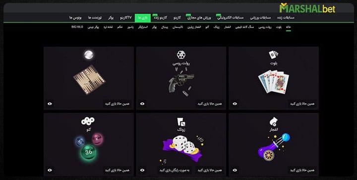 سایت تخته نرد آنلاین رایگان betmarshal