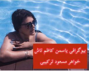 بیوگرافی یاسمن کاظم تاش