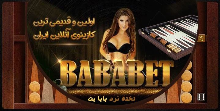 تخته نرد انلاین شرطی Bababet